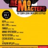 Demo Masters No.8 by Poster