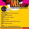 Demo Masters, prvo polufinalno veče by