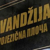 """Bvana i Kandžija 7. novembra u Božidarcu predstavljaju svoj EP """"Dvojezična ploča"""""""